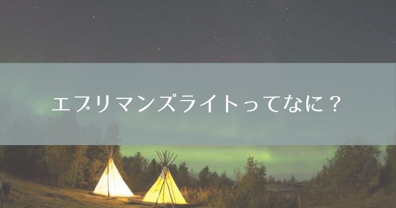 どこでもキャンプし放題!?エブリマンズライトに学ぶフィンランド人の自然との関わり方。