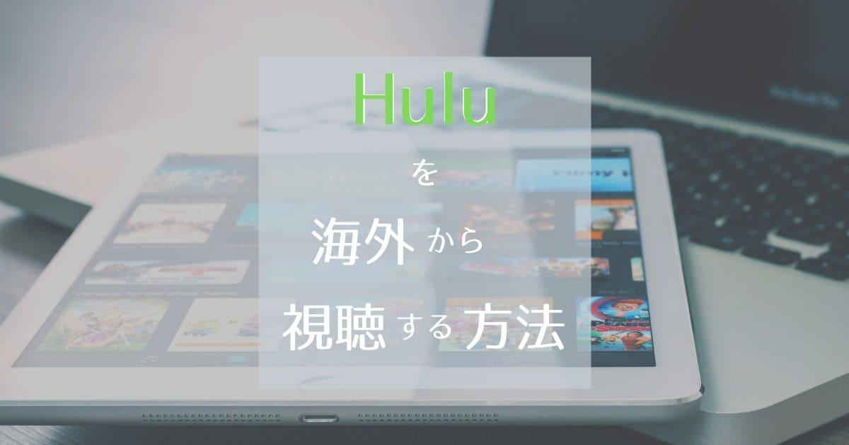 Huluを海外から 視聴する方法