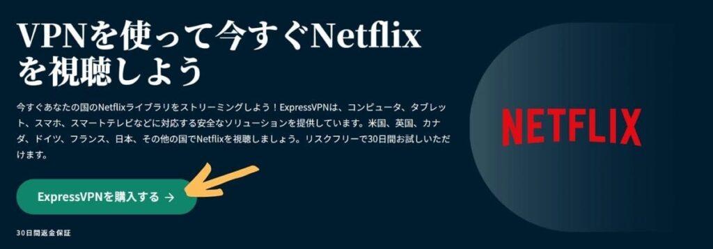 VPNを使って日本のNetflixを海外から視聴する方法2