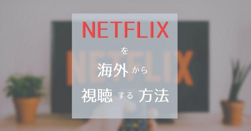 【VPN】Netflixを海外から視聴する方法
