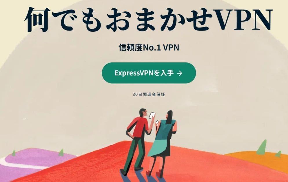 海外からU-NEXT視聴するのに最適なVPNサービスはExpressVPN