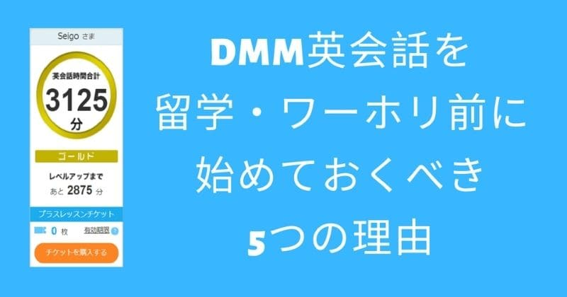 DMM英会話を語学留学やワーホリ前に始めておくべき5つの理由