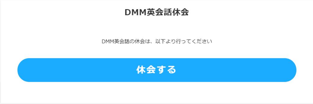 DMM英会話の休会手順→いきなり退会はできません。2