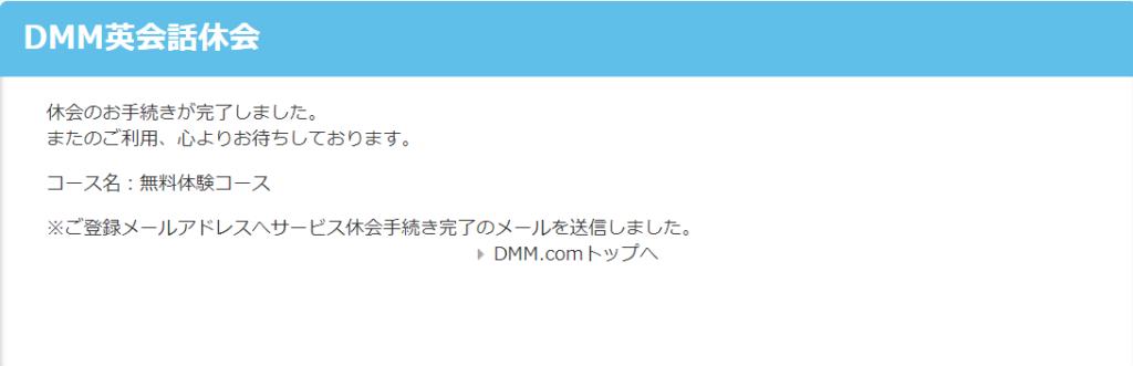 DMM英会話の休会手順→いきなり退会はできません。4
