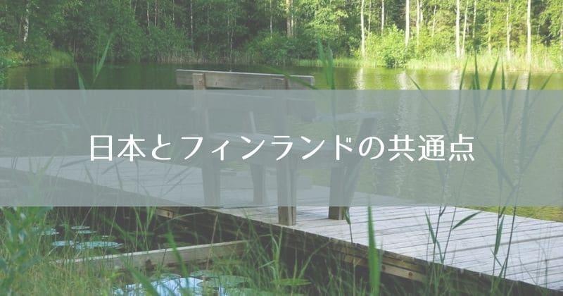 フィンランドと日本の共通点を10個ほど【知れば知るほど似てる!】