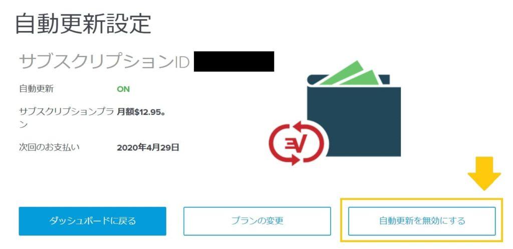 ExpressVPNの解約から返金までの流れ3