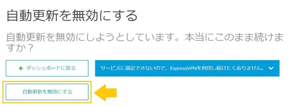 ExpressVPNの解約から返金までの流れ4