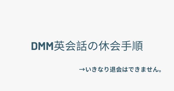 DMM英会話の休会手順→いきなり退会はできません。