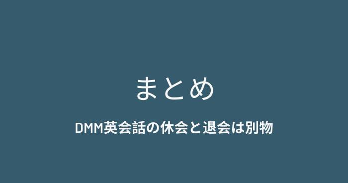まとめ:DMM英会話の休会と退会は別物