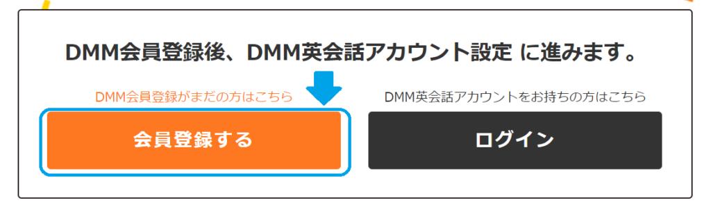 DMM英会話の始め方とレッスンまでの手順2