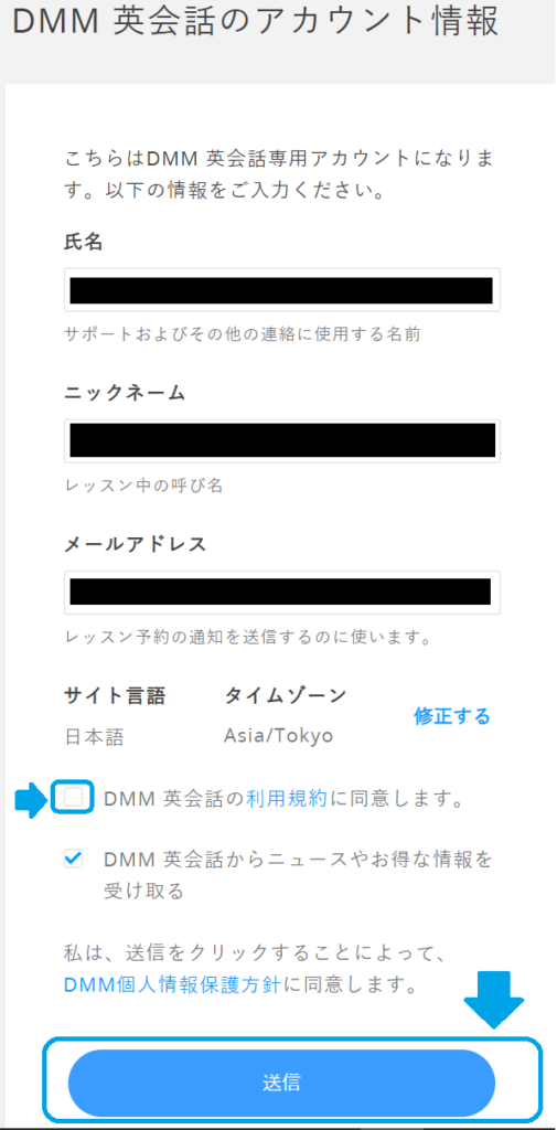 DMM英会話の始め方とレッスンまでの手順5