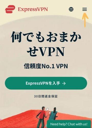 ExpressVPNの解約から返金までの流れ1