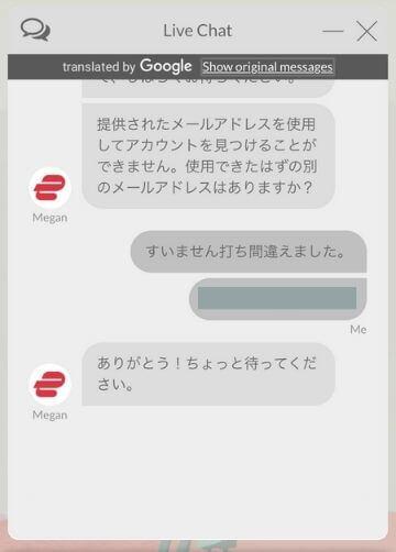 ExpressVPNの解約から返金までの流れ15