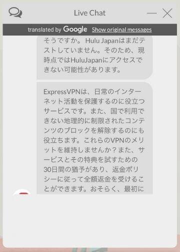 ExpressVPNの解約から返金までの流れ17