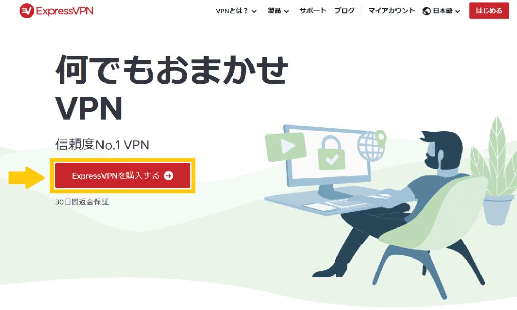 海外からメルカリを出品できない悩みは、ExpressVPNを使って即解決!1