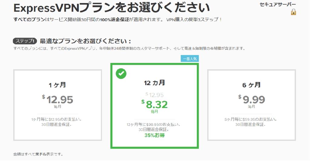 HBOを日本から視聴するための方法3