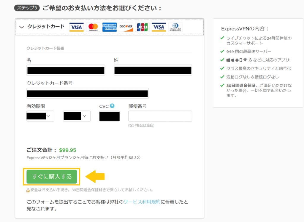 海外からメルカリを出品できない悩みは、ExpressVPNを使って即解決!4