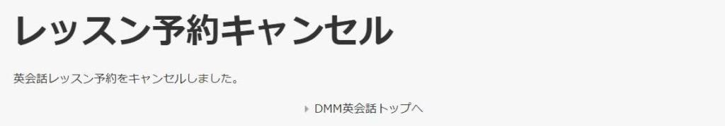 DMM英会話のレッスンキャンセルの方法4