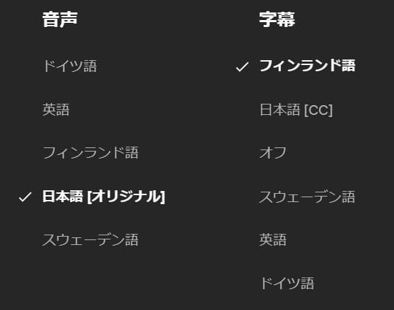 まずはNetflixのジブリ作品を日本から視聴可能か確認してみましょう5