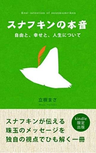 スナフキンの名言は日本語でも英語でも心に響く