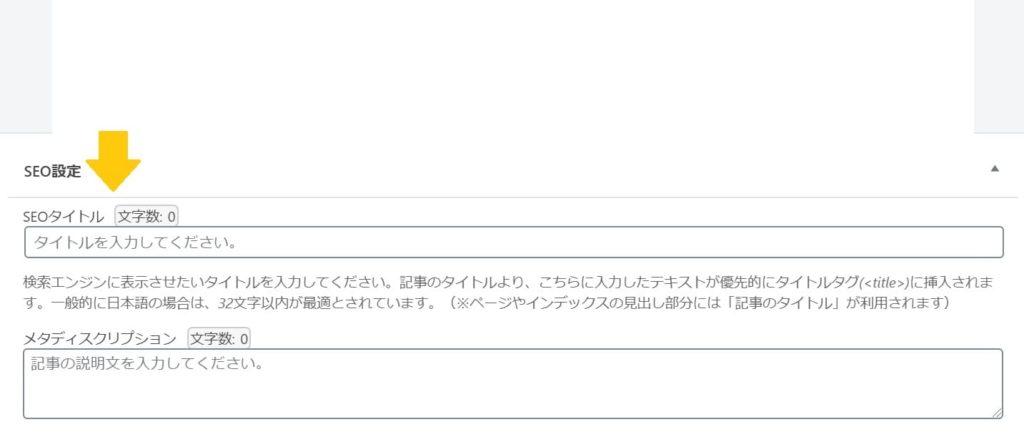 反映されない原因①:ブログ記事の変更後タイトルタグも変更しているか?