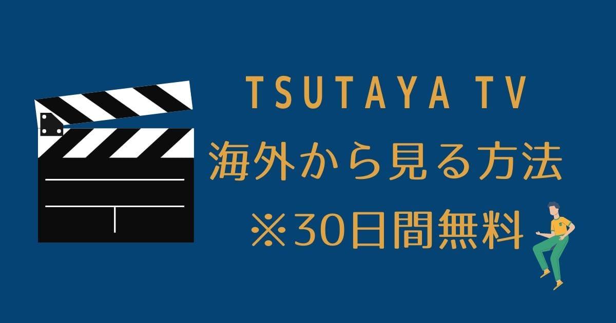 TSUTAYA TVを海外から見る方法
