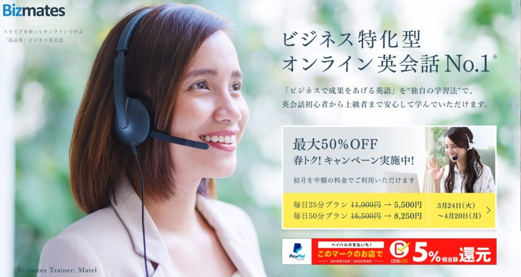 【目的別】おすすめのオンライン英会話5選3
