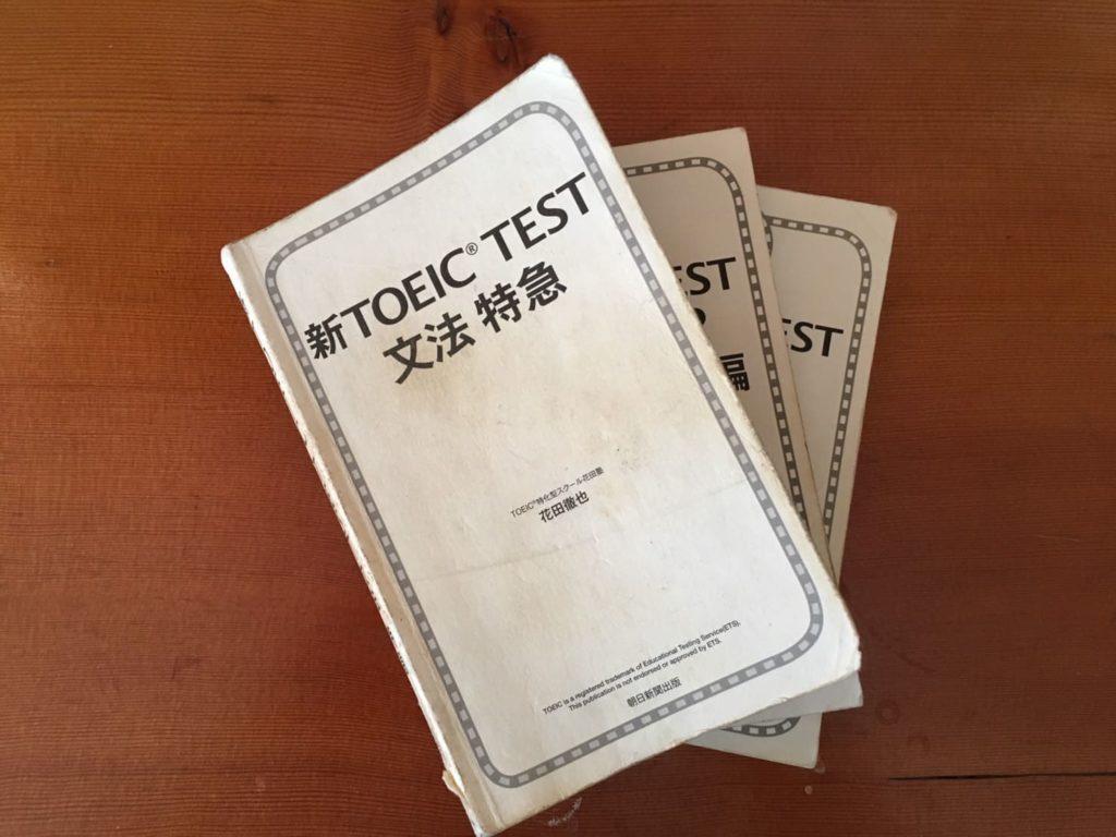 TOEICテストの文法問題集おすすめ3選
