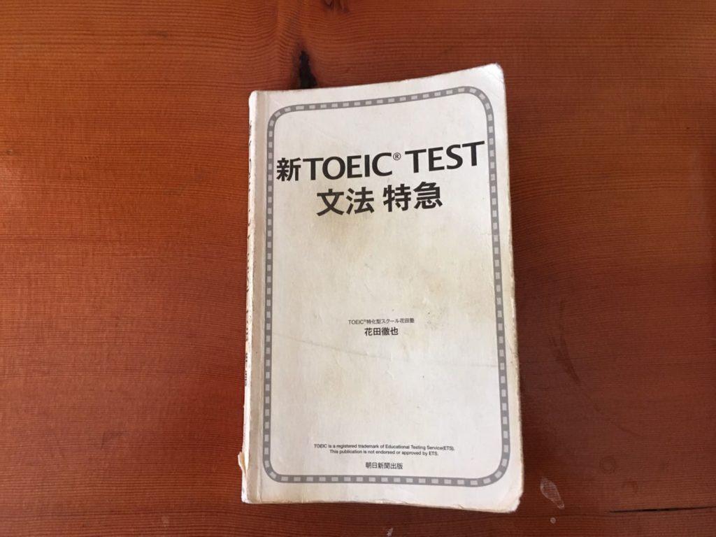 TOEICテストの文法問題集おすすめ3選1