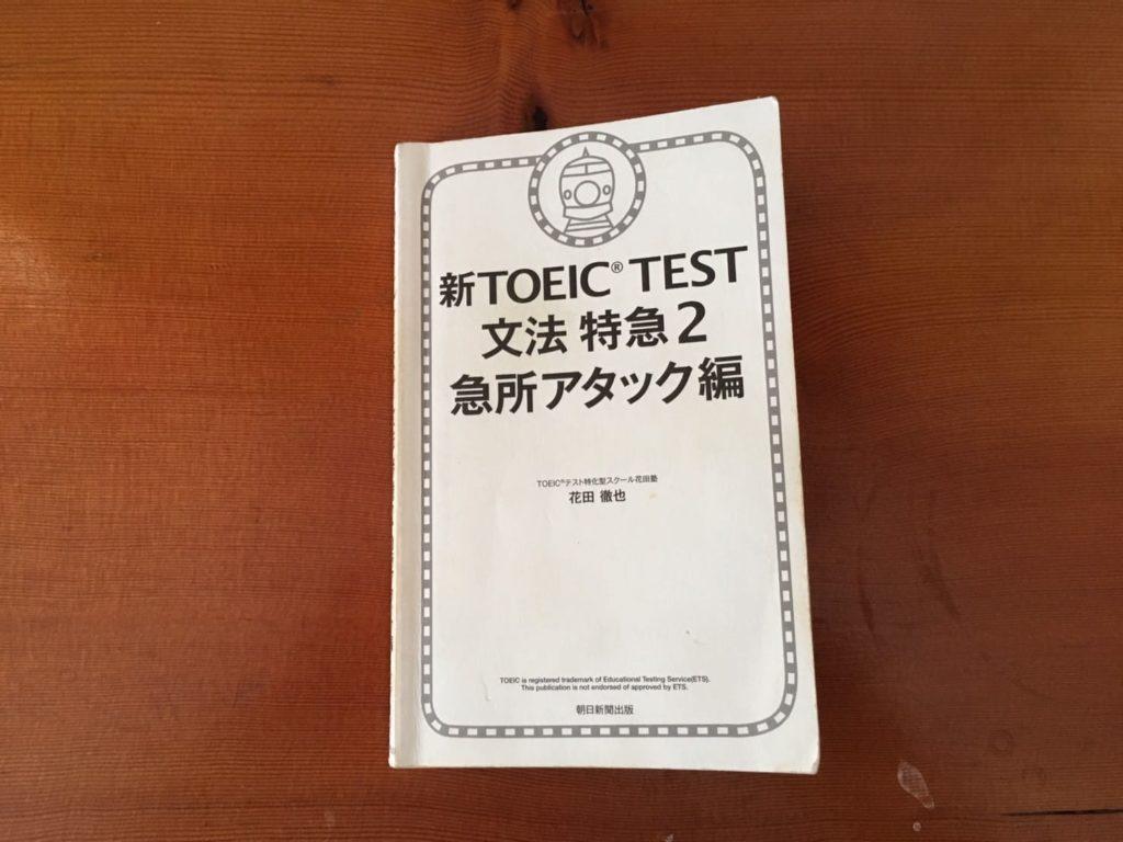 TOEICテストの文法問題集おすすめ3選2