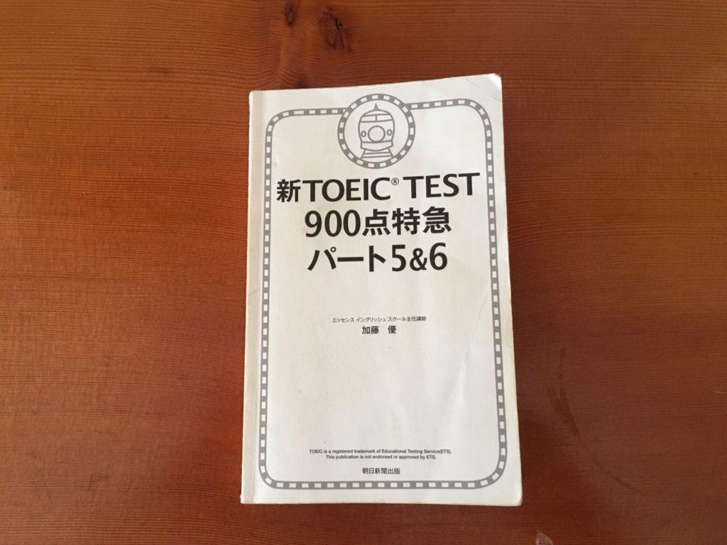 TOEICテストの文法問題集おすすめ3選3