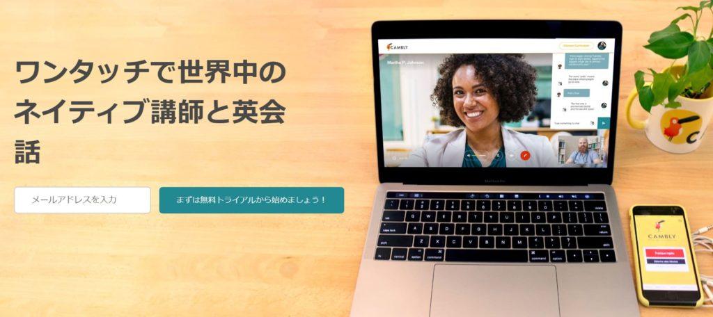 【目的別】おすすめのオンライン英会話5選4