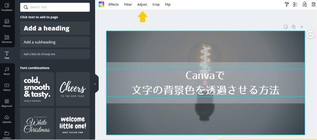 Canvaで文字の背景色を透過させる方法 6