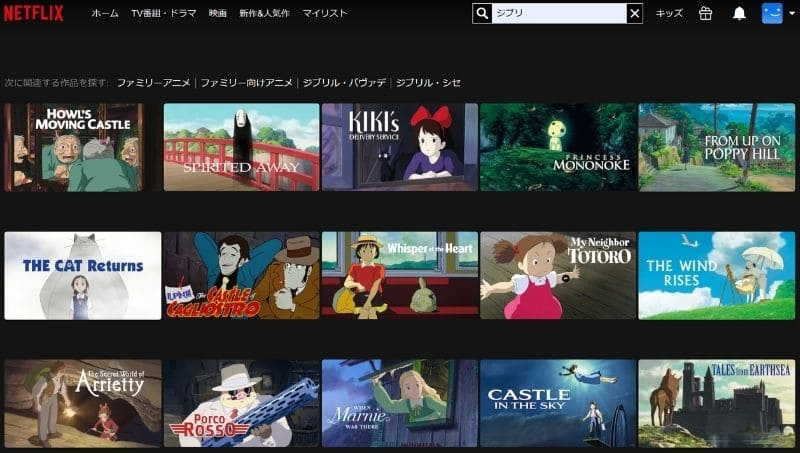 まずはNetflixのジブリ作品を日本から視聴可能か確認してみましょう3