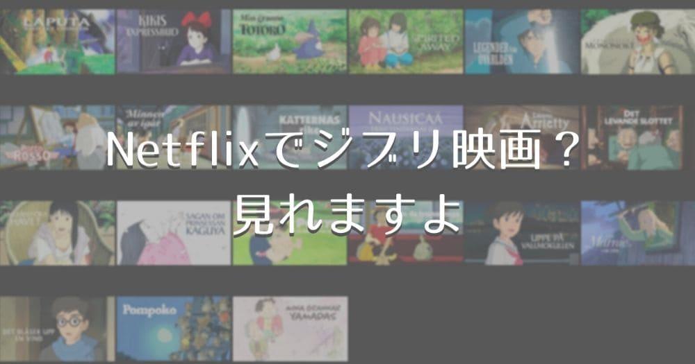 Netflixのジブリ映画を日本で見る方法がわかりました