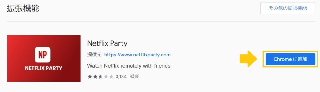 Netflix partyの使い方1