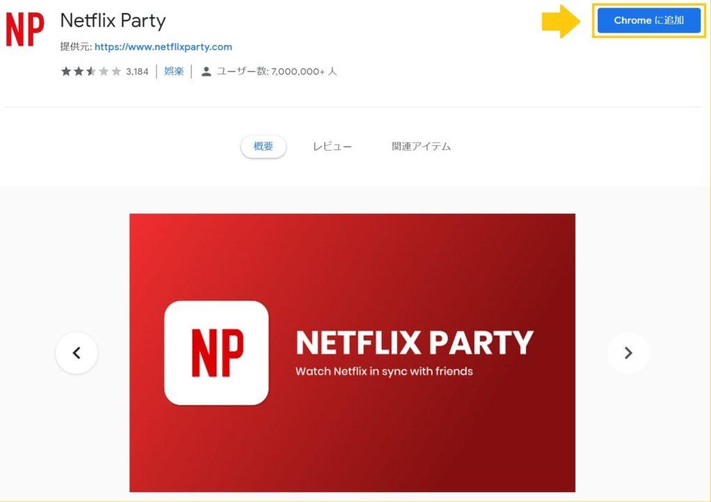 Netflix partyの使い方2