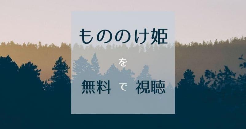【映画】もののけ姫を無料でフル視聴する方法