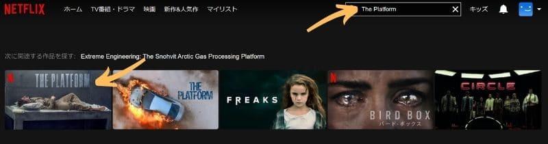 【Netflix】アメリカ版を日本で見る手順7 映画プラットフォームがnetflixで見れない場合。