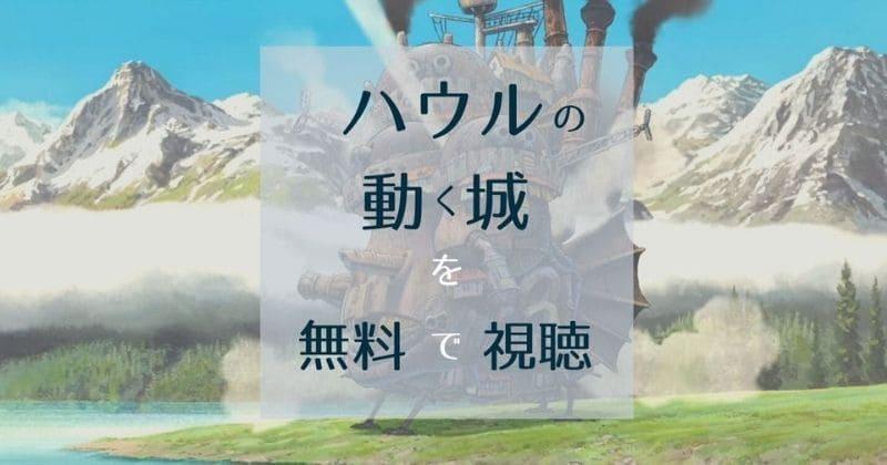 ハウルの動く城のフル動画を無料視聴する方法【スタジオジブリ映画】