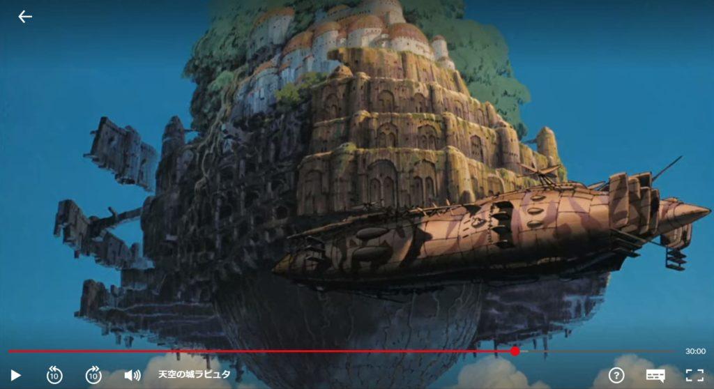 映画「天空の城ラピュタ」のフル動画を、VPNというサービスを利用して無料視聴する方法【Netflix】3