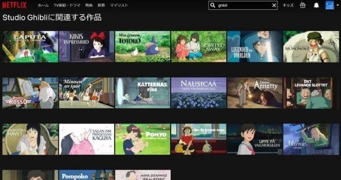 映画「天空の城ラピュタ」のフル動画を、VPNというサービスを利用して無料視聴する方法【Netflix】