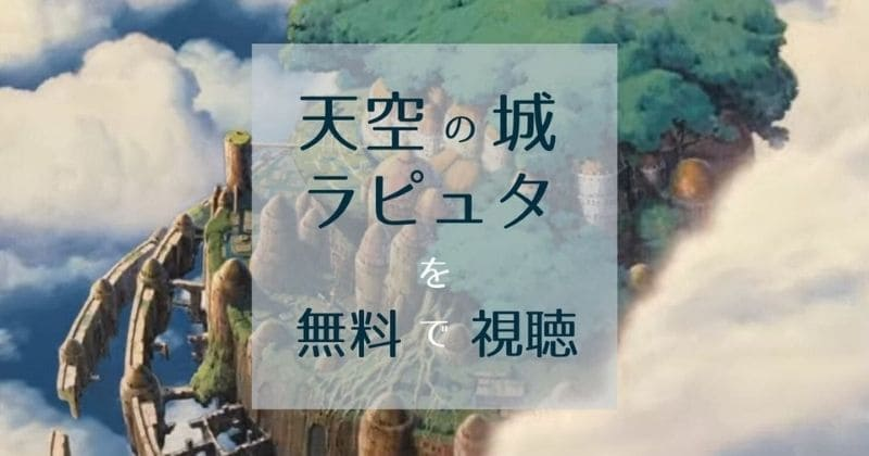 天空の城ラピュタの無料動画をフルで視聴する方法があります。