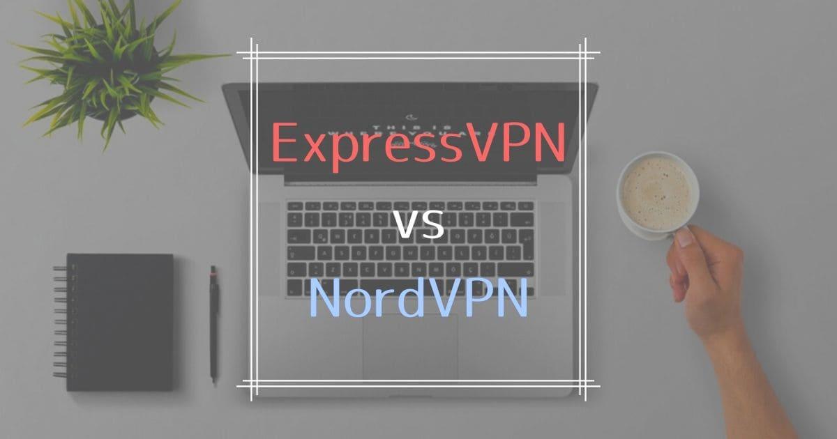 ExpressVPNとNordVPNを徹底比較!
