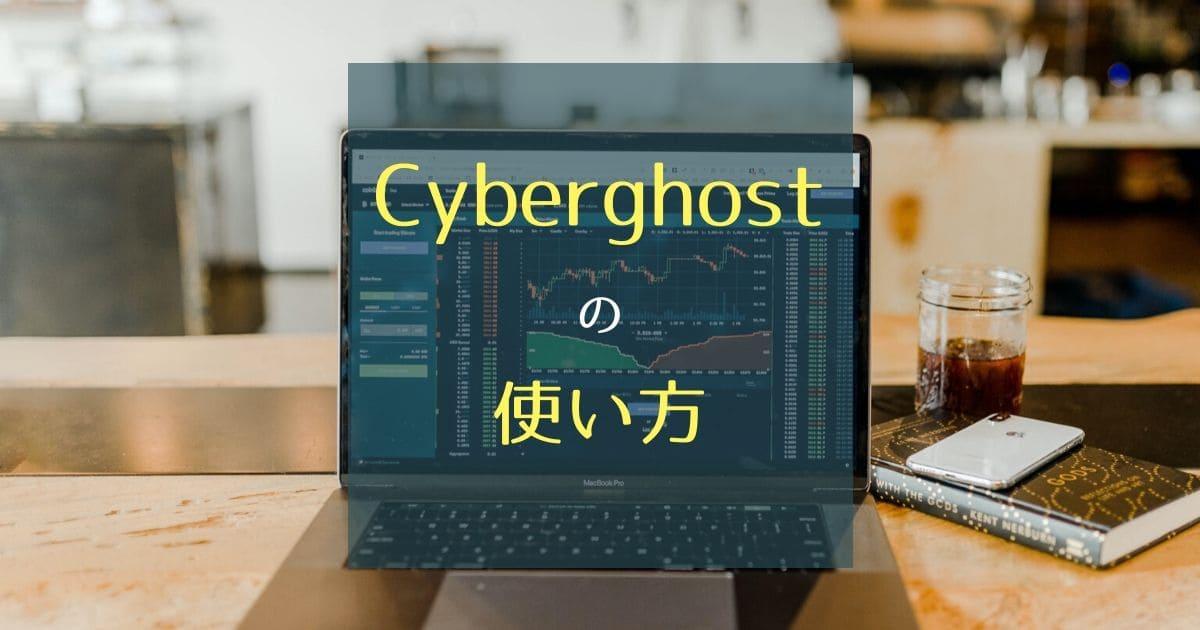 Cyberghostの使い方を登録手順から詳しく解説