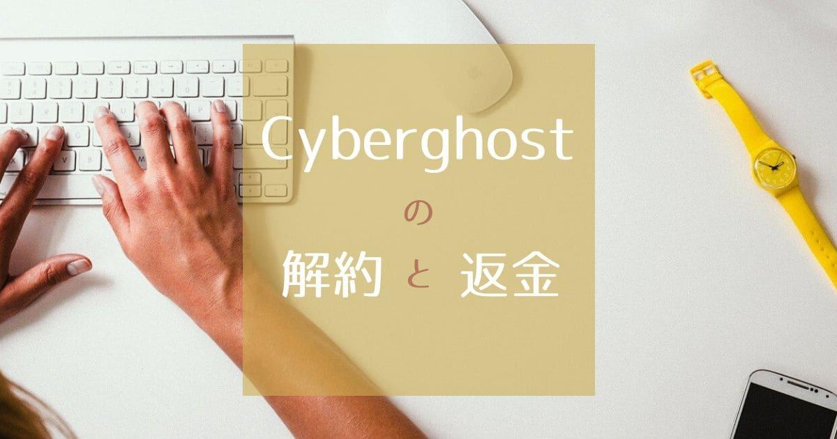 Cyberghostの解約と返金方法を徹底解説