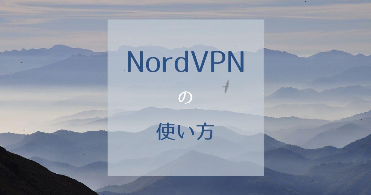 NordVPNの使い方を登録方法から詳しく解説