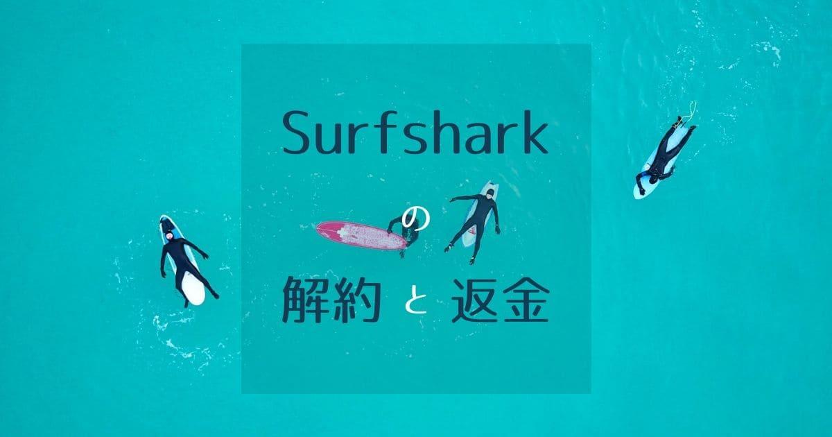 Surfsharkの解約と返金方法を図解で解説