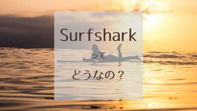 Surfsharkの評判を徹底調査!【使用レビュー・感想まとめ】
