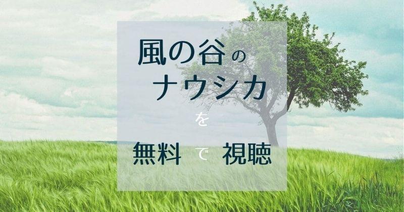 【ジブリ映画】風の谷のナウシカを無料視聴する方法【裏技】